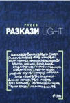 Разкази LIGHT (ISBN: 9789542809012)