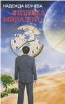 Бъдеще в миналото (ISBN: 9789548454865)