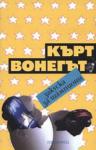 Закуска за шампиони (ISBN: 9789547336735)