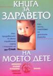Книга за здравето на моето дете (ISBN: 9789547331662)