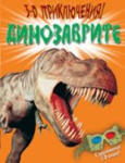 Динозаврите. 3D приключения (ISBN: 9789547335691)