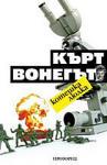 Котешка люлка (ISBN: 9789547336377)