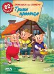 Приказка със стикери: Трите прасенца (ISBN: 9789546859792)