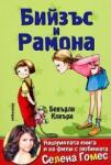 Бийзъс и Рамона (ISBN: 9789545151323)