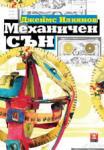 Механичен сън (ISBN: 9789544916893)