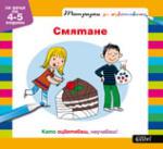 Смятане - тетрадка за оцветяване - 4-5 години (ISBN: 9789545298820)