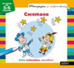 Смятане - тетрадка за оцветяване, 4-5 години (ISBN: 9789545298837)