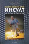Възстановяване след инсулт (ISBN: 9789549883541)