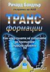 Транс-формации (ISBN: 9789547831254)