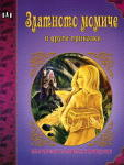 Български вълшебни приказки: Златното момиче (ISBN: 9789546600462)