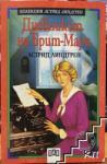Дневникът на Брит-Мари (ISBN: 9789546600349)