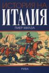 История на Италия (ISBN: 9789543201228)