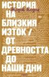 История на Близкия Изток (ISBN: 9789543202461)