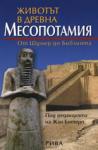 Животът в древна Месопотамия (ISBN: 9789543201587)