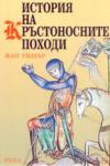 История на кръстоносните походи (ISBN: 9789543200481)
