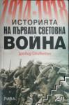 Историята на Първата световна война 1914-1918 (ISBN: 9789543201556)