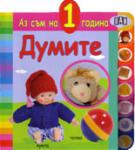Аз съм на 1 година. Думите (ISBN: 9789546578389)