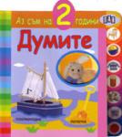 Аз съм на 2 години. Думите (ISBN: 9789546578402)