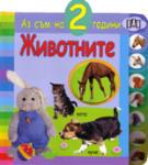 Аз съм на 2 години. Животните (ISBN: 9789546578419)