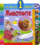 Аз съм на 1 година. Животните (ISBN: 9789546578396)