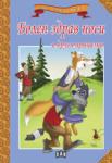 Болен здрав носи и други приказки (ISBN: 9789546579751)