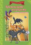 Бременските музиканти и други приказки (ISBN: 9789546579713)