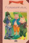 Мога сам да чета: Глупавият вълк (ISBN: 9789546579966)