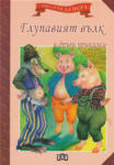 Глупавият вълк (ISBN: 9789546579966)