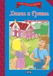 Хензел и Гретел и други приказки (ISBN: 9789546600226)