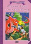 Тримата братя и златната ябълка (ISBN: 9789546579980)