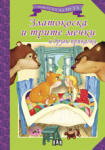 Златокоска и трите мечки и други приказки (ISBN: 9789546600196)