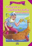 Рибарят и златната рибка и други приказки (ISBN: 9789546579690)