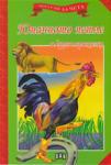 Мога сам да чета: Юначото петле (ISBN: 9789546579997)