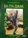 Всеобхватна Ба Гуа Джан. Майсторски курс (ISBN: 9789543191185)