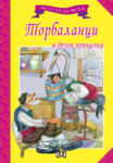 Торбаланци и други приказки (ISBN: 9789546579683)