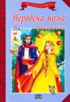 Мога сам да чета: Неродена мома и други приказки (ISBN: 9789546579461)