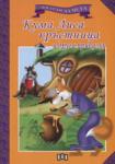 Кума Лиса кръстница и други приказки (ISBN: 9789546579478)