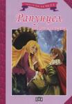Мога сам да чета: Рапунцел и други приказки (ISBN: 9789546579485)