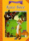 Мога сам да чета: Косе Босе и други приказки (ISBN: 9789546579072)