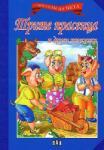 Трите прасенца и други приказки (ISBN: 9789546579218)