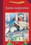 Конче-вихрогонче и други приказки (ISBN: 9789546600219)