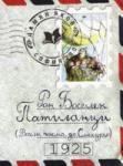 Патиланци (ISBN: 9789545272738)