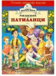 Патиланци (ISBN: 9789542605393)