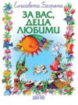 За вас, деца любими (ISBN: 9789545274145)