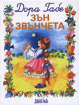 Зън Звънчета (ISBN: 9789545273704)