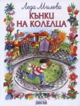Кънки на колелца (ISBN: 9789545274398)