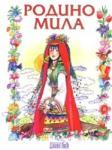 Родино мила (ISBN: 9789545274046)