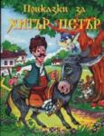 Приказки за Хитър Петър (ISBN: 9789545270918)