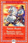 Крали Марко. Тримата братя и златната ябълка (ISBN: 9789546572806)