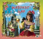 Жабокът-цар (ISBN: 9789544317102)